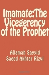 IMAMATE (The Vicegerency of the Prophet)